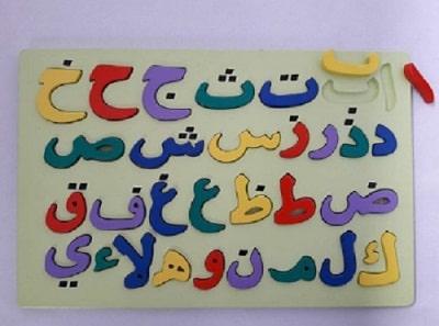 Mainan Puzzle Hijaiyah Timbul