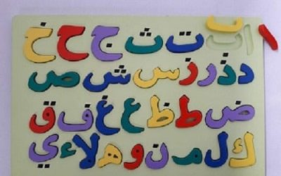 puzzle huruf hijaiyah